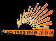 הבלוג של א.מ.צ שמש